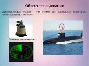Объект исследования Радиолокационная станция Радиолокационная станция – это с