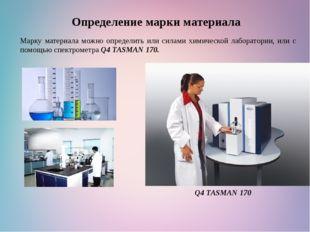 Определение марки материала Q4 TASMAN 170 Марку материала можно определить ил