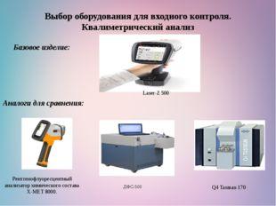 Рентгенофлуоресцентный анализатор химического состава X-MET 8000. Выбор обору