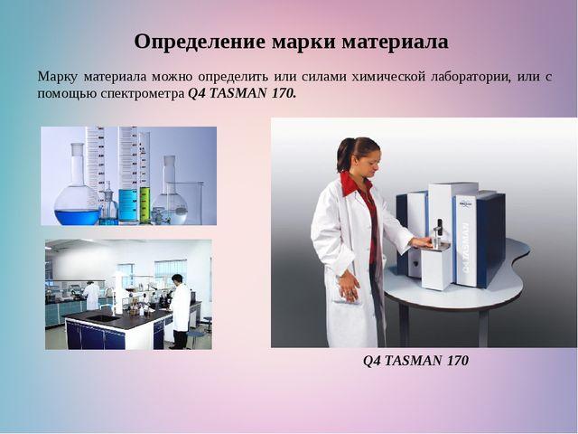 Определение марки материала Q4 TASMAN 170 Марку материала можно определить ил...