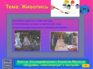 Виктор Эльпидифорович Борисов-Мусатов «Водоём», «Автопортрет с сестрой» 30 На