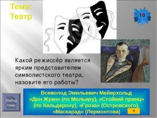 Всеволод Эмильевич Мейерхольд «Дон Жуан» (по Мольеру), «Стойкий принц» (по Ка