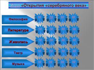 10 Философия 20 30 40 10 Литература 20 30 40 10 20 30 40 10 20 30 40 10 20 30