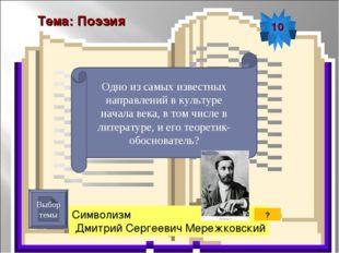 Тема: Поэзия 10 Выбор темы Символизм Дмитрий Сергеевич Мережковский Одно из с