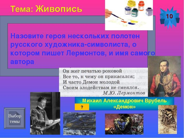 Михаил Александрович Врубель «Демон» 10 ? Назовите героя нескольких полотен р...