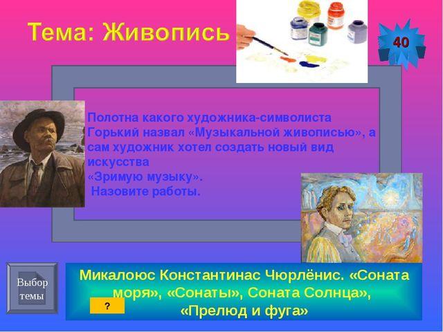 Микалоюс Константинас Чюрлёнис. «Соната моря», «Сонаты», Соната Солнца», «Пре...