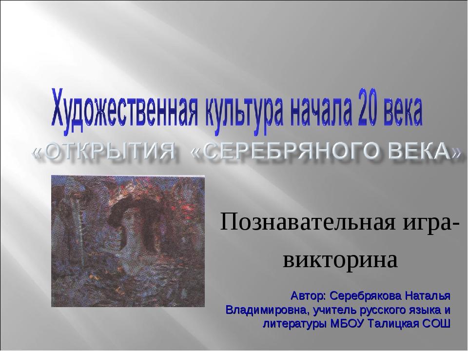 Автор: Серебрякова Наталья Владимировна, учитель русского языка и литературы...