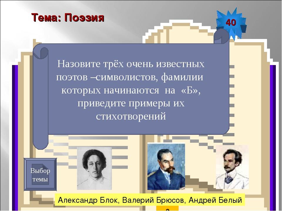 Тема: Поэзия 40 Выбор темы Александр Блок, Валерий Брюсов, Андрей Белый Назов...