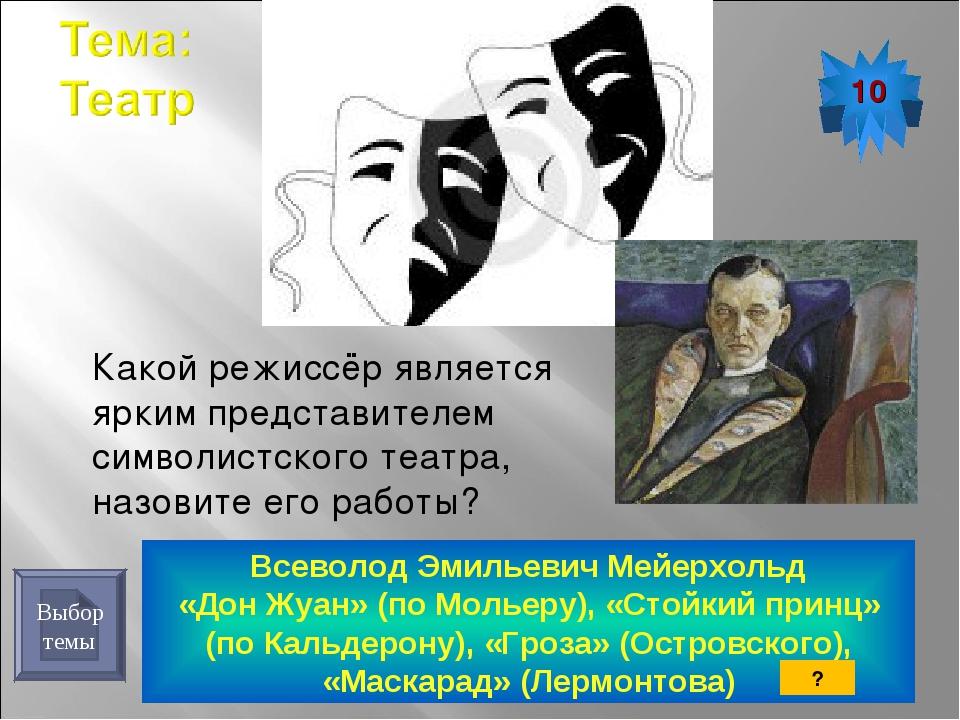 Всеволод Эмильевич Мейерхольд «Дон Жуан» (по Мольеру), «Стойкий принц» (по Ка...