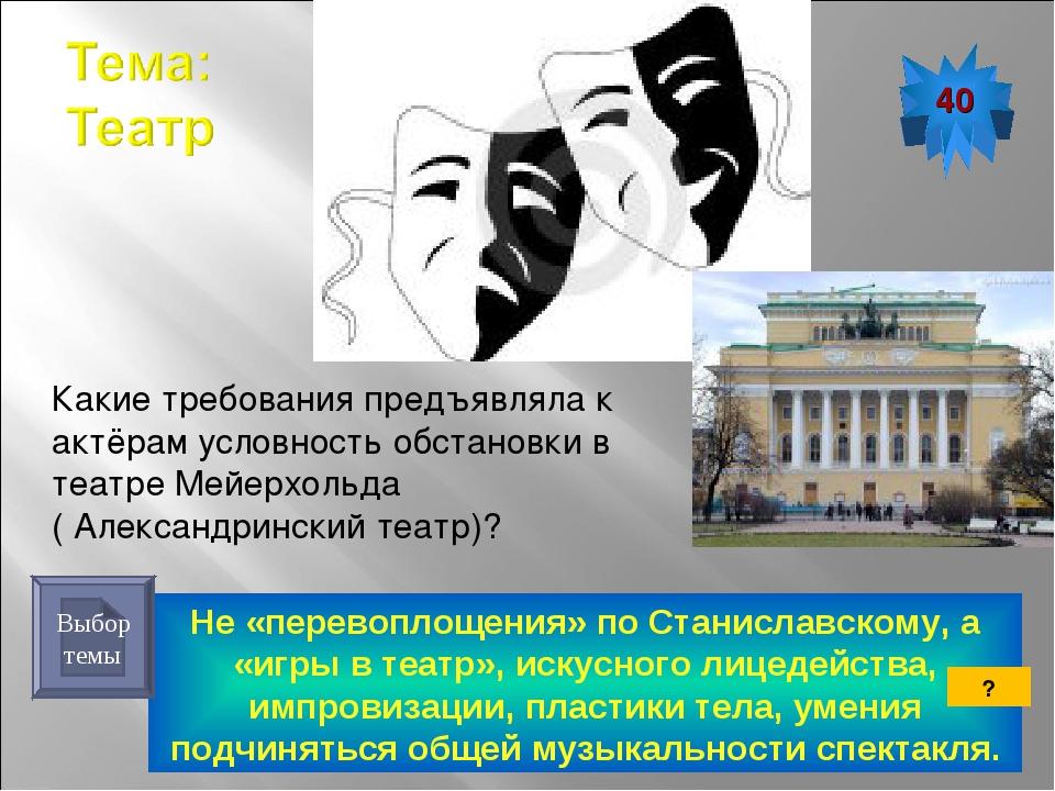 Не «перевоплощения» по Станиславскому, а «игры в театр», искусного лицедейств...