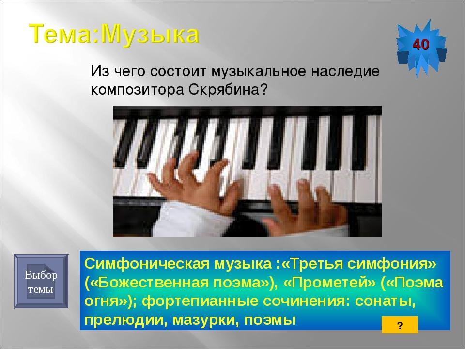 Симфоническая музыка :«Третья симфония» («Божественная поэма»), «Прометей» («...