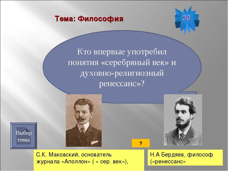 Тема: Философия Кто впервые употребил понятия «серебряный век» и духовно-рели...