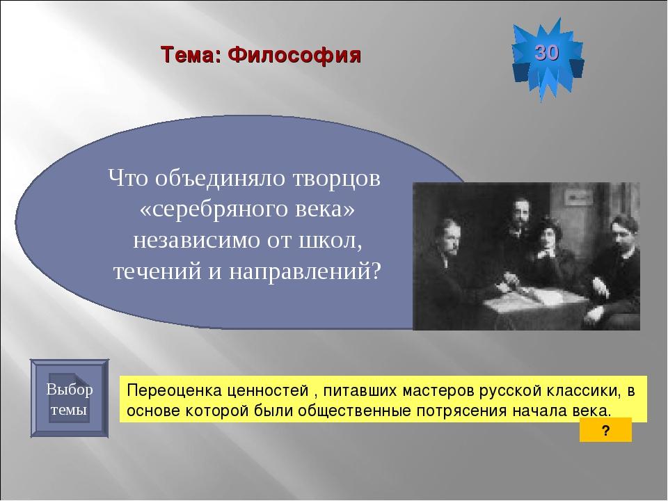 Тема: Философия Что объединяло творцов «серебряного века» независимо от школ,...