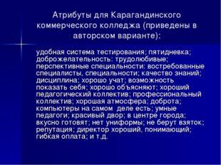 Атрибуты для Карагандинского коммерческого колледжа (приведены в авторском ва