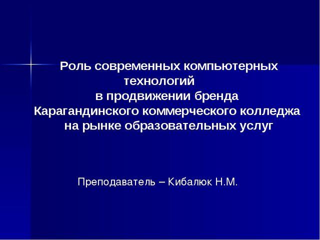 Роль современных компьютерных технологий в продвижении бренда Карагандинского...