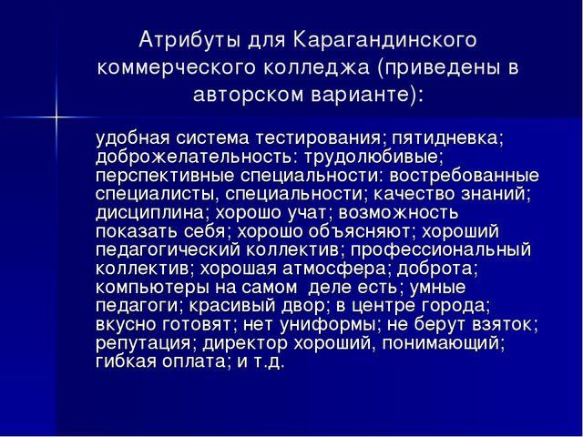 Атрибуты для Карагандинского коммерческого колледжа (приведены в авторском ва...