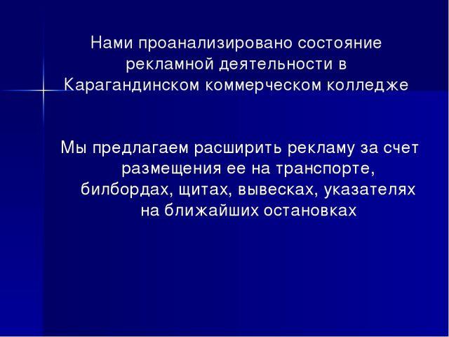 Нами проанализировано состояние рекламной деятельности в Карагандинском комме...