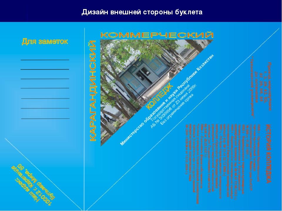 Дизайн внешней стороны буклета