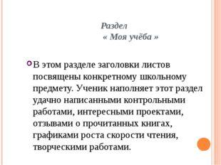 Раздел « Моя учёба » В этом разделе заголовки листов посвящены конкретному