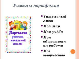 Разделы портфолио Титульный лист Мой мир Моя учёба Моя общественная работа Мо