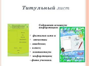 Титульный лист  Содержит основную информацию: фамилия имя и отчество; -