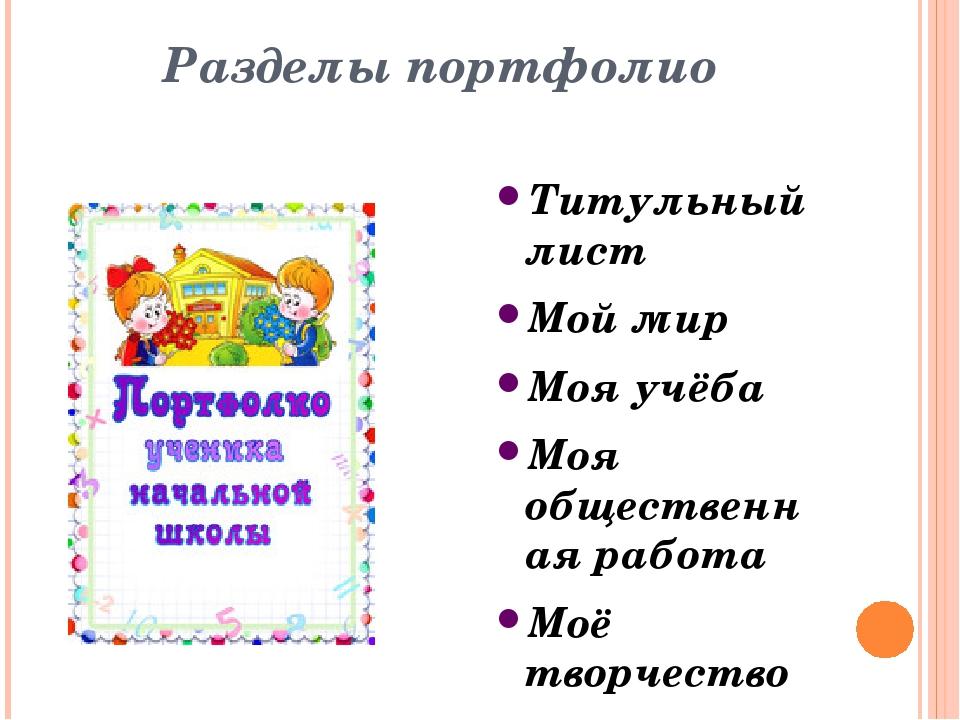 Разделы портфолио Титульный лист Мой мир Моя учёба Моя общественная работа Мо...