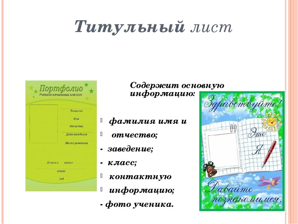 Титульный лист  Содержит основную информацию: фамилия имя и отчество; -...