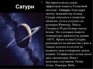 Сатурн Мы прилетели на самую эффектную планету Солнечной системы - Сатурн, бл