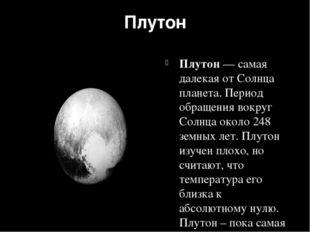 Плутон Плутон — самая далекая от Солнца планета. Период обращения вокруг Солн