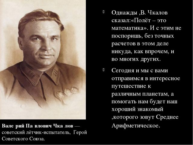 Однажды ,В. Чкалов сказал:«Полёт – это математика». И с этим не поспоришь, бе...