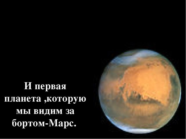 И первая планета ,которую мы видим за бортом-Марс.