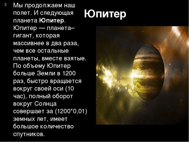 Юпитер Мы продолжаем наш полет. И следующая планета Юпитер. Юпитер — планета–...