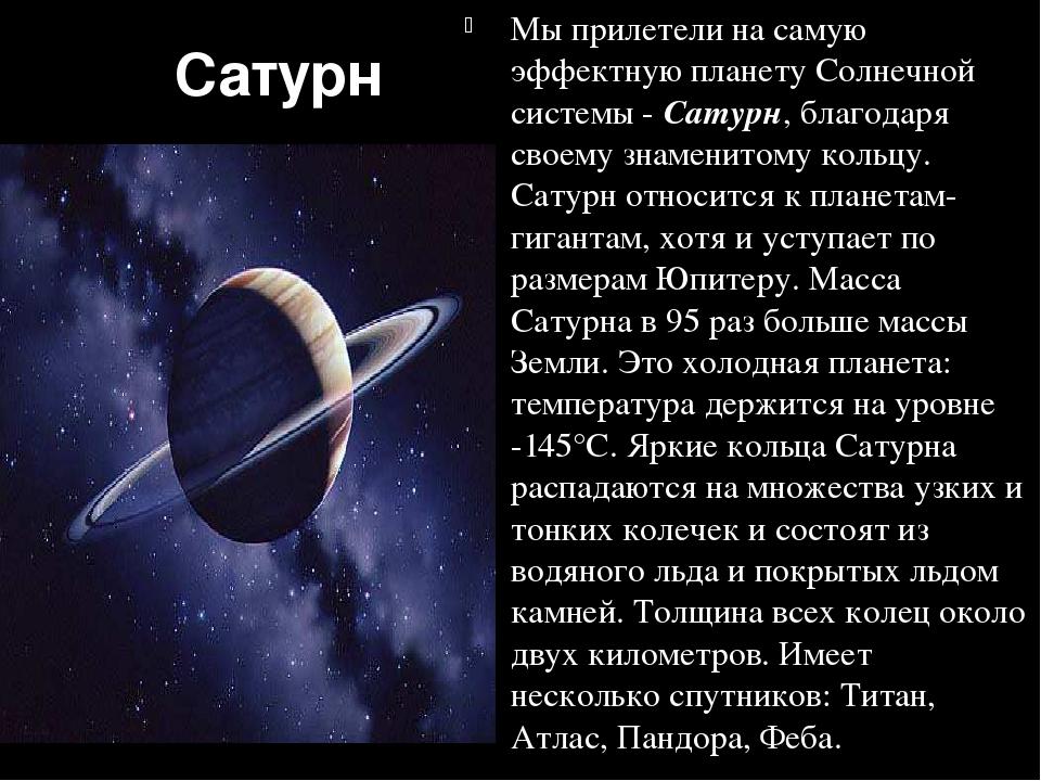 Сатурн Мы прилетели на самую эффектную планету Солнечной системы - Сатурн, бл...