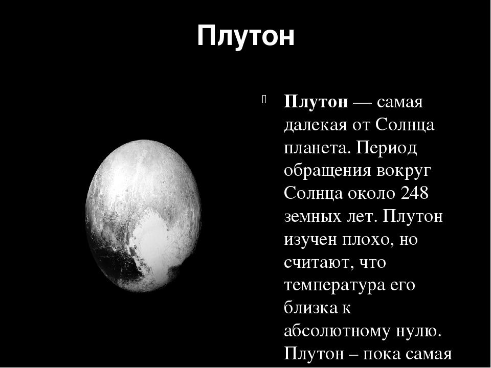 Плутон Плутон — самая далекая от Солнца планета. Период обращения вокруг Солн...