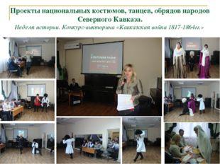 Проекты национальных костюмов, танцев, обрядов народов Северного Кавказа. Нед