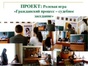 ПРОЕКТ: Ролевая игра «Гражданский процесс – судебное заседание»