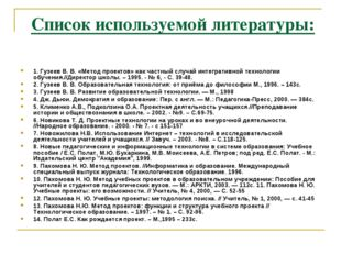 Список используемой литературы: 1. Гузеев В. В. «Метод проектов» как частный