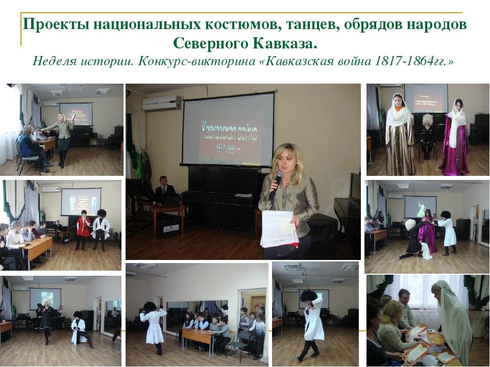 Проекты национальных костюмов, танцев, обрядов народов Северного Кавказа. Нед...