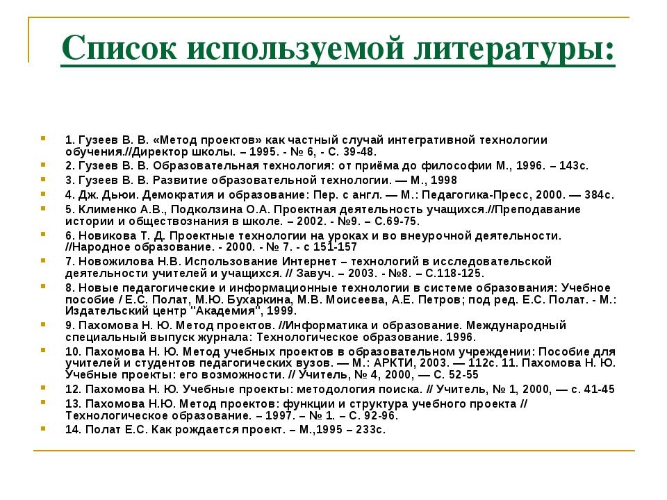 Список используемой литературы: 1. Гузеев В. В. «Метод проектов» как частный...