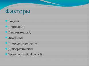 Факторы Водный Природный Энергетический, Земельный Природных ресурсов Демогра