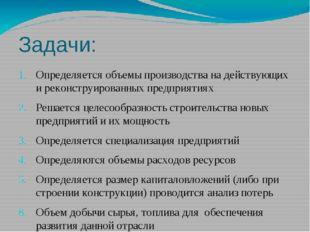 Задачи: Определяется объемы производства на действующих и реконструированных