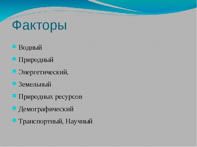 Факторы Водный Природный Энергетический, Земельный Природных ресурсов Демогра...