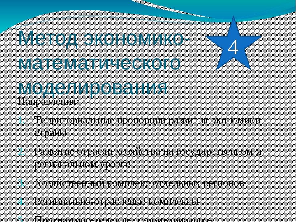 Метод экономико-математического моделирования Направления: Территориальные пр...