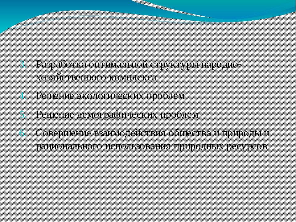 Разработка оптимальной структуры народно-хозяйственного комплекса Решение эко...