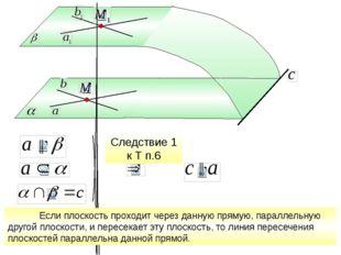 ║ Следствие 1 к Т п.6 ║ Если плоскость проходит через данную прямую, паралле