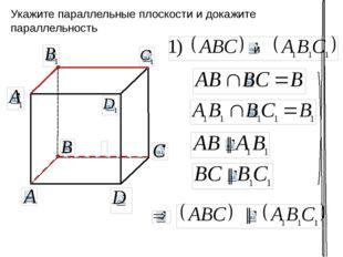 Укажите параллельные плоскости и докажите параллельность и ║ ║ ║