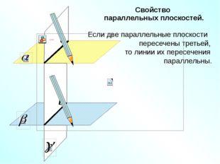 Если две параллельные плоскости пересечены третьей, то линии их пересечения