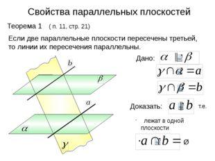 Свойства параллельных плоскостей Теорема 1 ( п. 11, стр. 21) Если две паралле