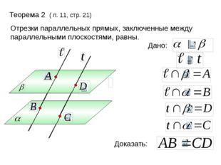 Теорема 2 ( п. 11, стр. 21) Отрезки параллельных прямых, заключенные между па