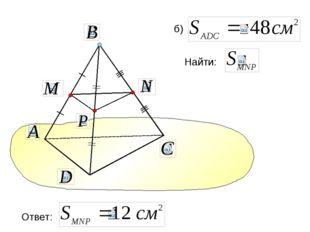 б) Найти: Ответ: